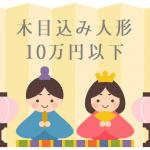 【初節句】人気の伝統的な木目込みの雛人形が安い!10万円以下のものを探してみたよ