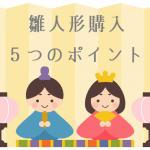 【初節句】雛人形を購入する前に押さえておくべき5つのポイント