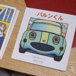 【男の子が大好きな絵本】バルンくんのモデルとなっている車の車種は?トミカはないの?