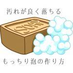 ミネラルファンデーションを石鹸でスッキリ落とすモッチリ濃密泡の作り方