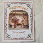 「クリスマスのまえのばん」は子どもへの読み聞かせにピッタリ!なクリスマス絵本・・・だけど種類がありすぎで違いがわかりにくい!ので比較してみた