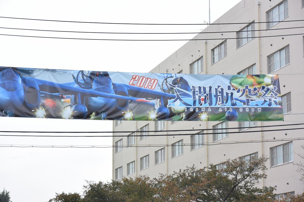 入間基地航空祭2019年