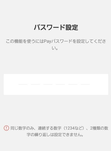 Line(ライン)Pay登録