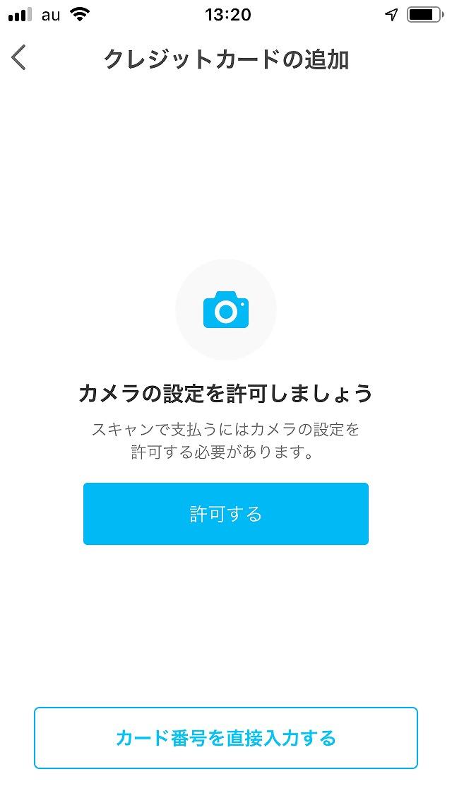 キャッシュレス決済PayPay登録