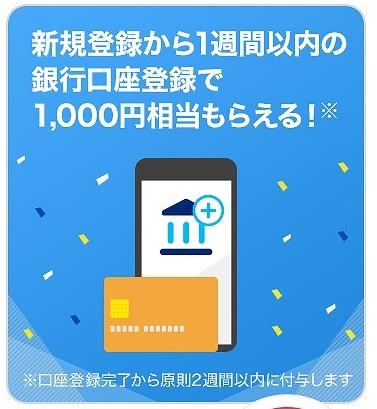 PayPay銀行口座登録で1000円もらえる