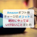 Amazonギフト券チャージのメリットと絶対にやってはいけないことまとめ