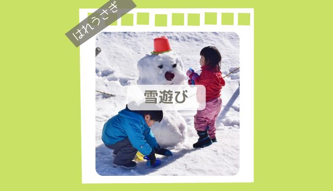 雪遊び・スキーwidth=