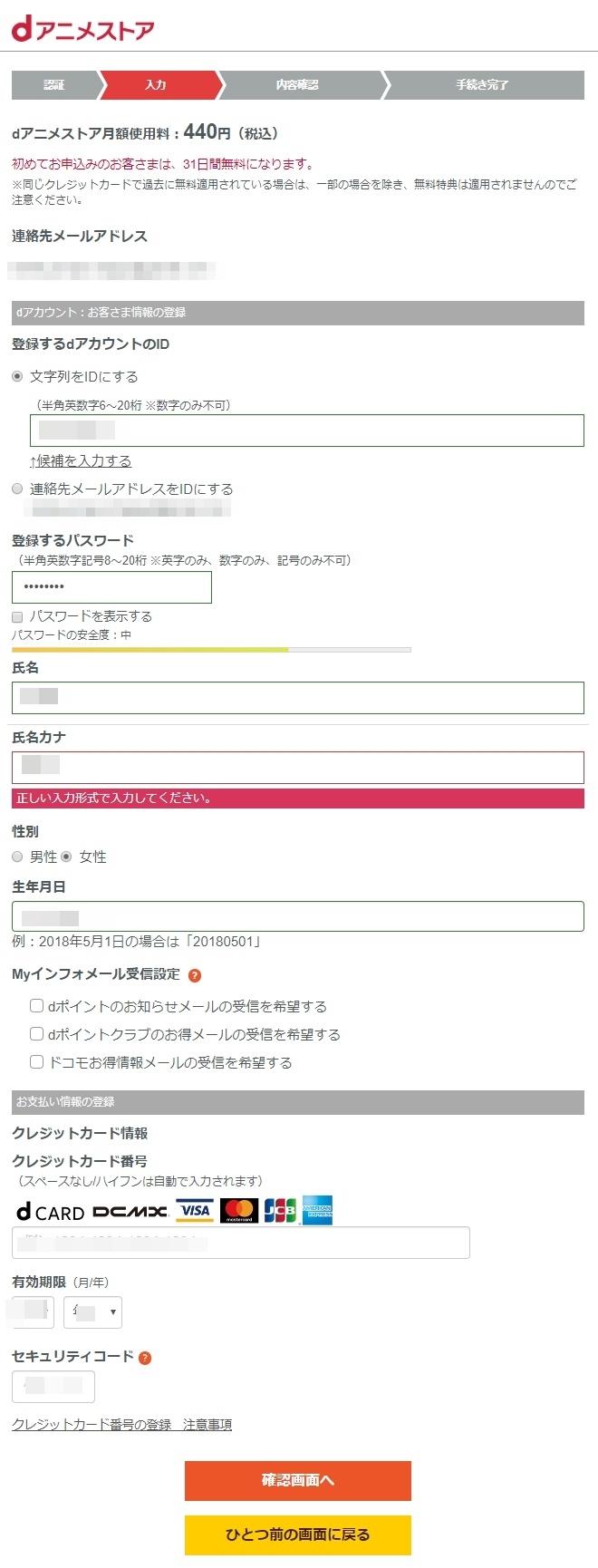 『dアニメストア』登録方法・手順