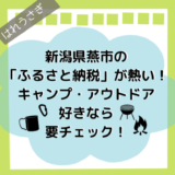 新潟県燕市のふるさと納税が熱い!キャンプ・アウトドア好きなら要チェック!