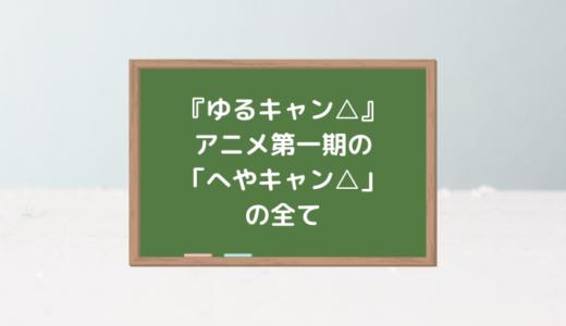 『ゆるキャン△』アニメ第一期の「へやキャン△」の全て