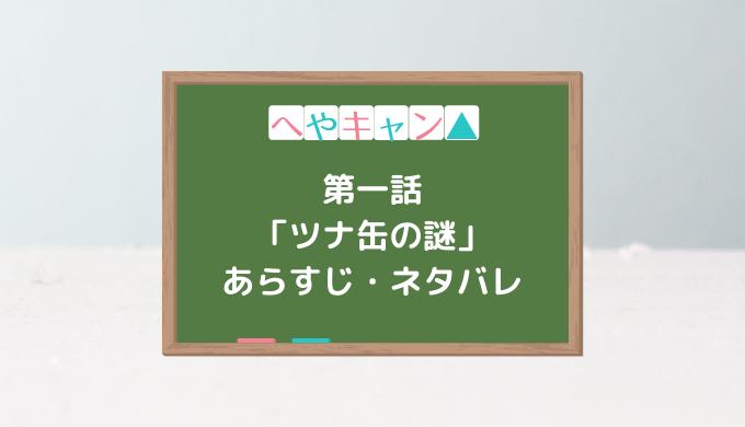 2020年『へやキャン』第一話「ツナ缶の謎」あらすじ・ネタバレ
