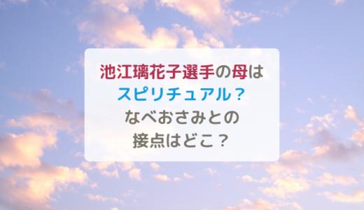 池江璃花子選手の母はスピリチュアル?なべおさみとの接点はどこ?