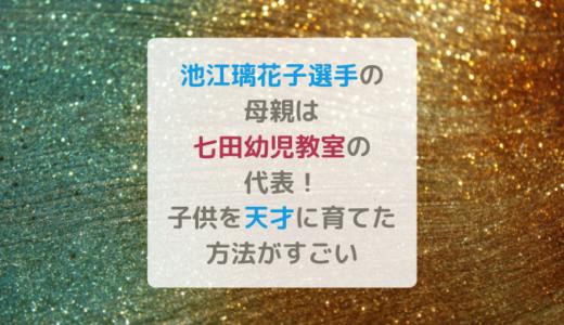 池江璃花子選手の母親は七田式幼児教室の代表!子供を天才に育てた方法がすごい
