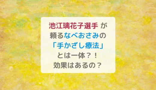 池江璃花子選手が頼るなべおさみの「手かざし療法」って一体?!効果はあるの?