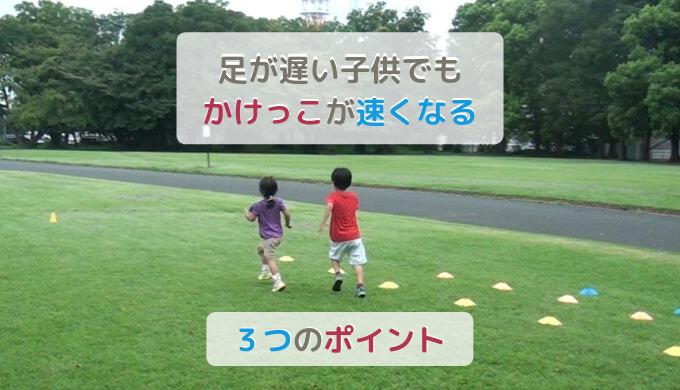 足が遅い子供でも「かけっこが速くなる」3つのポイント!幼稚園の年長・年中・年少の幼児の場合