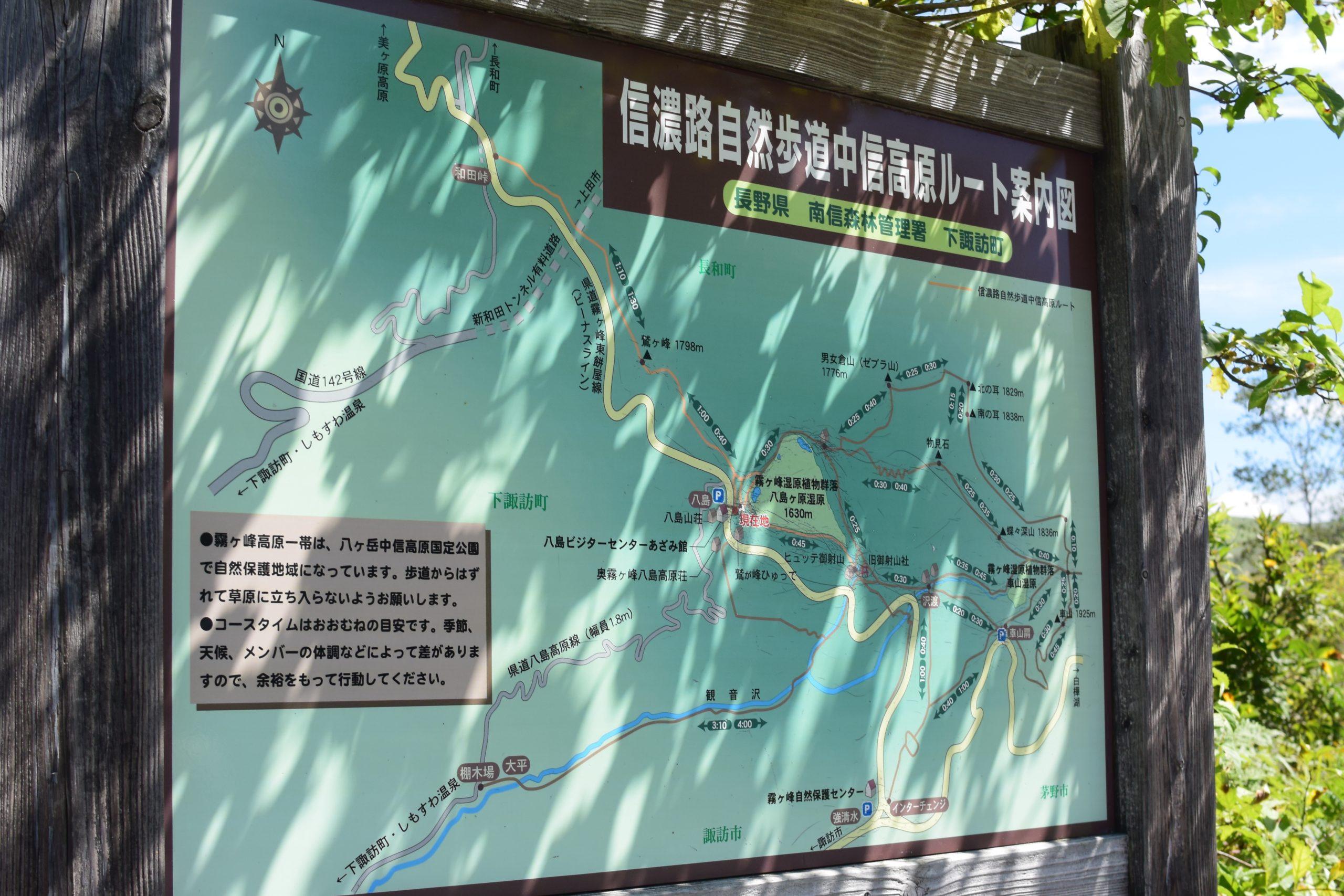 霧ヶ峰高原八島湿原:トレッキングコース