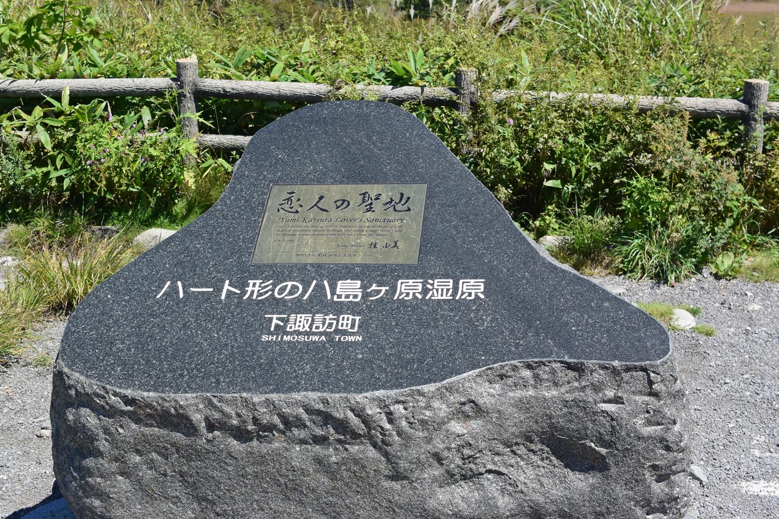 霧ヶ峰高原八島湿原:恋人の聖地