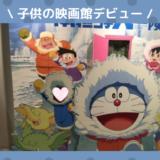 子どもの映画館デビュー