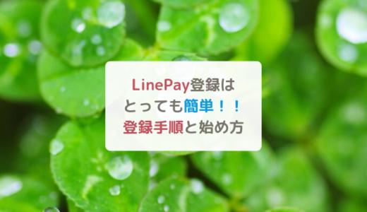 LINE Pay登録はとっても簡単!30秒で出来る登録手順と始め方