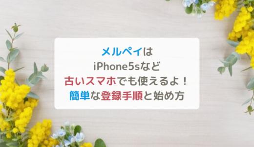 メルペイはiPhone5sなど古いスマホでも使えるよ!簡単な登録手順と始め方~メルカリ未経験OK