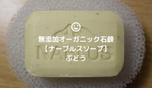 無添加洗顔石鹸「ナーブルスソープ」のぶどうは保湿力が欲しい人におすすめ!