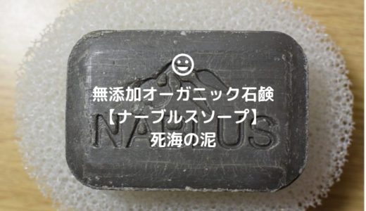 なかなか落ちない毛穴のミネラルファンデーションもスッキリ落ちる「ナーブルスソープ」の死海の泥石鹸
