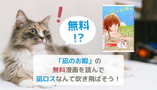 「凪のお暇」の無料漫画を読んで【凪ロス】なんて吹っ飛ばそう!