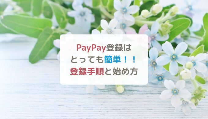 PayPay登録はとっても簡単