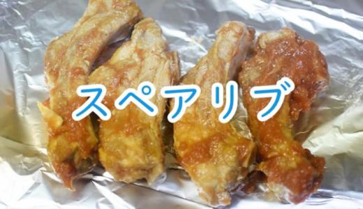 簡単柔らか「スペアリブ」!バーベキューで肉が骨からホロッとはずれるレシピ