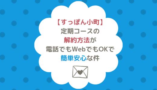【すっぽん小町】定期コースの解約方法が電話でもWebでもOKで簡単安心な件