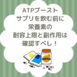 ATPブーストサプリを飲む前に栄養素の耐容上限と副作用は要確認