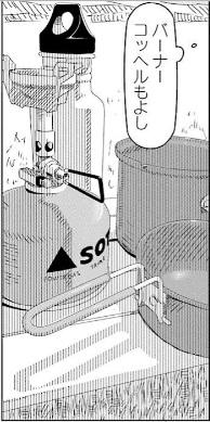 ゆるキャン△1巻68ページ