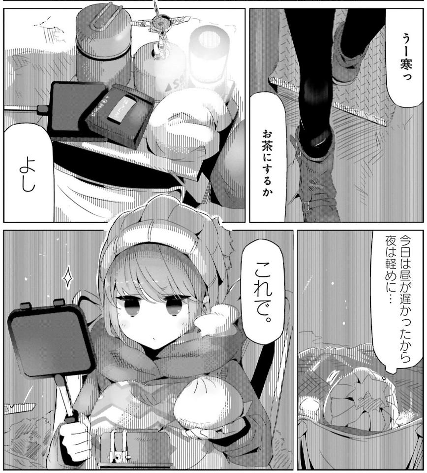 ゆるキャン△3巻139ページ