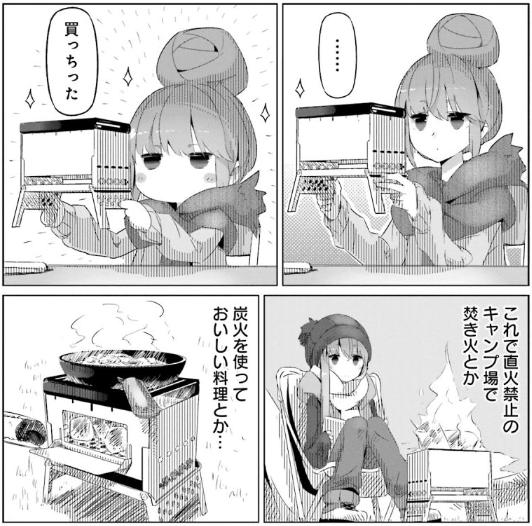 ゆるキャン△2巻62ページ