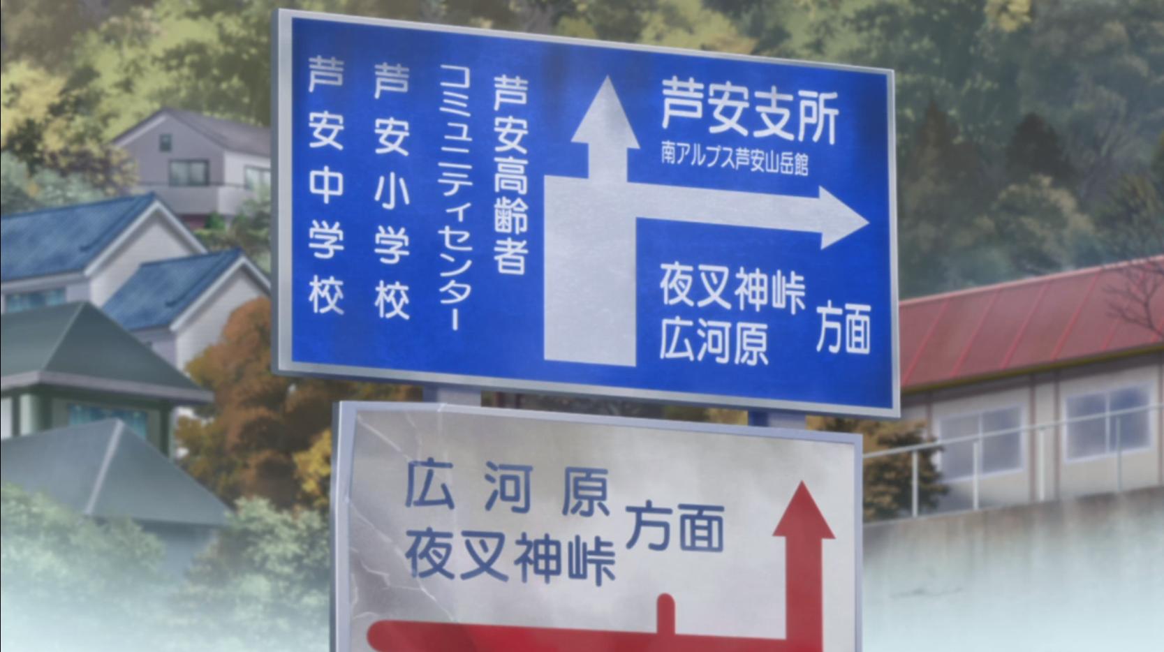 アニメ『ゆるキャン△』9話の夜叉神峠への道