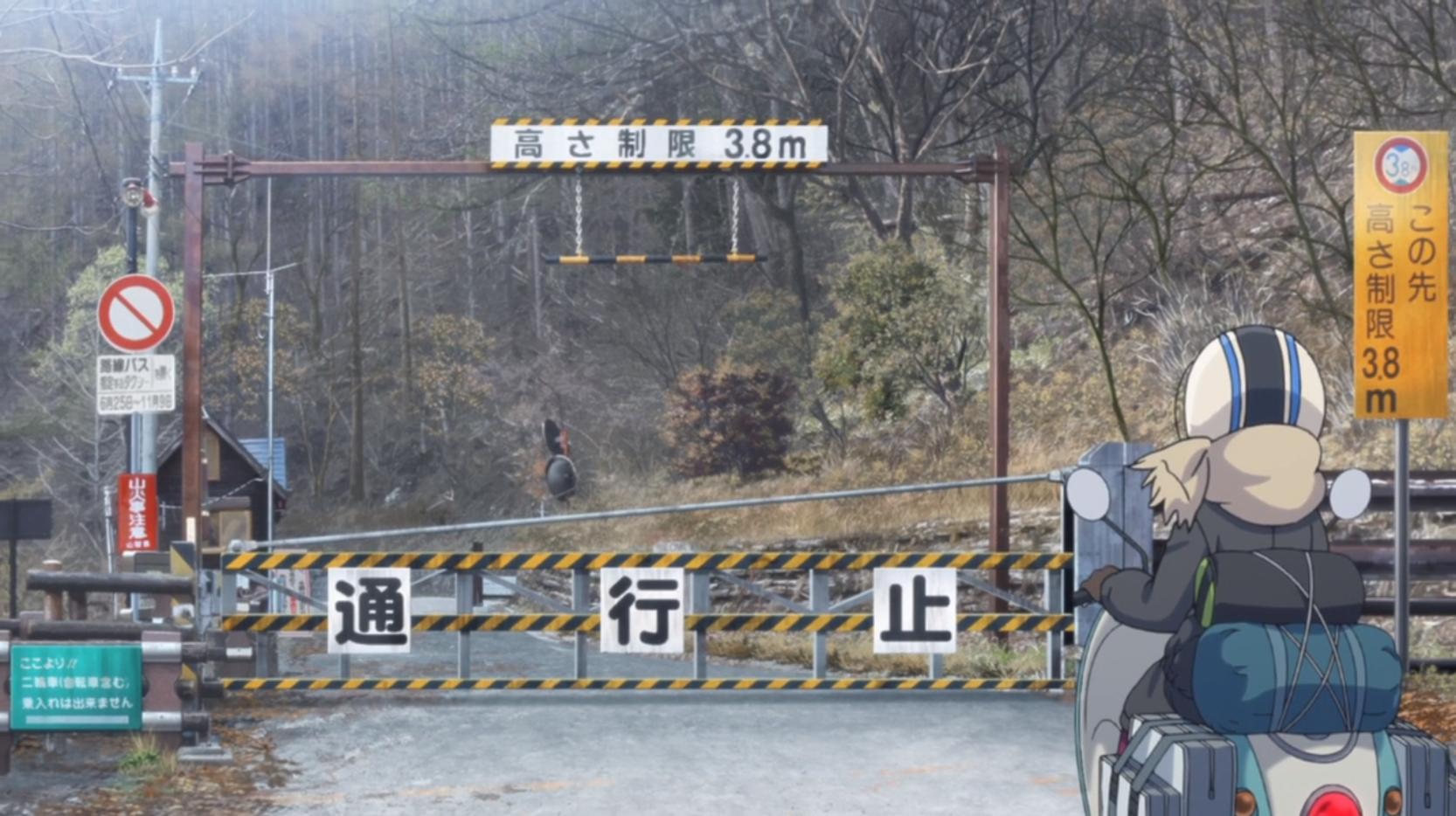 アニメ『ゆるキャン△』9話の夜叉神峠への道は通行止め