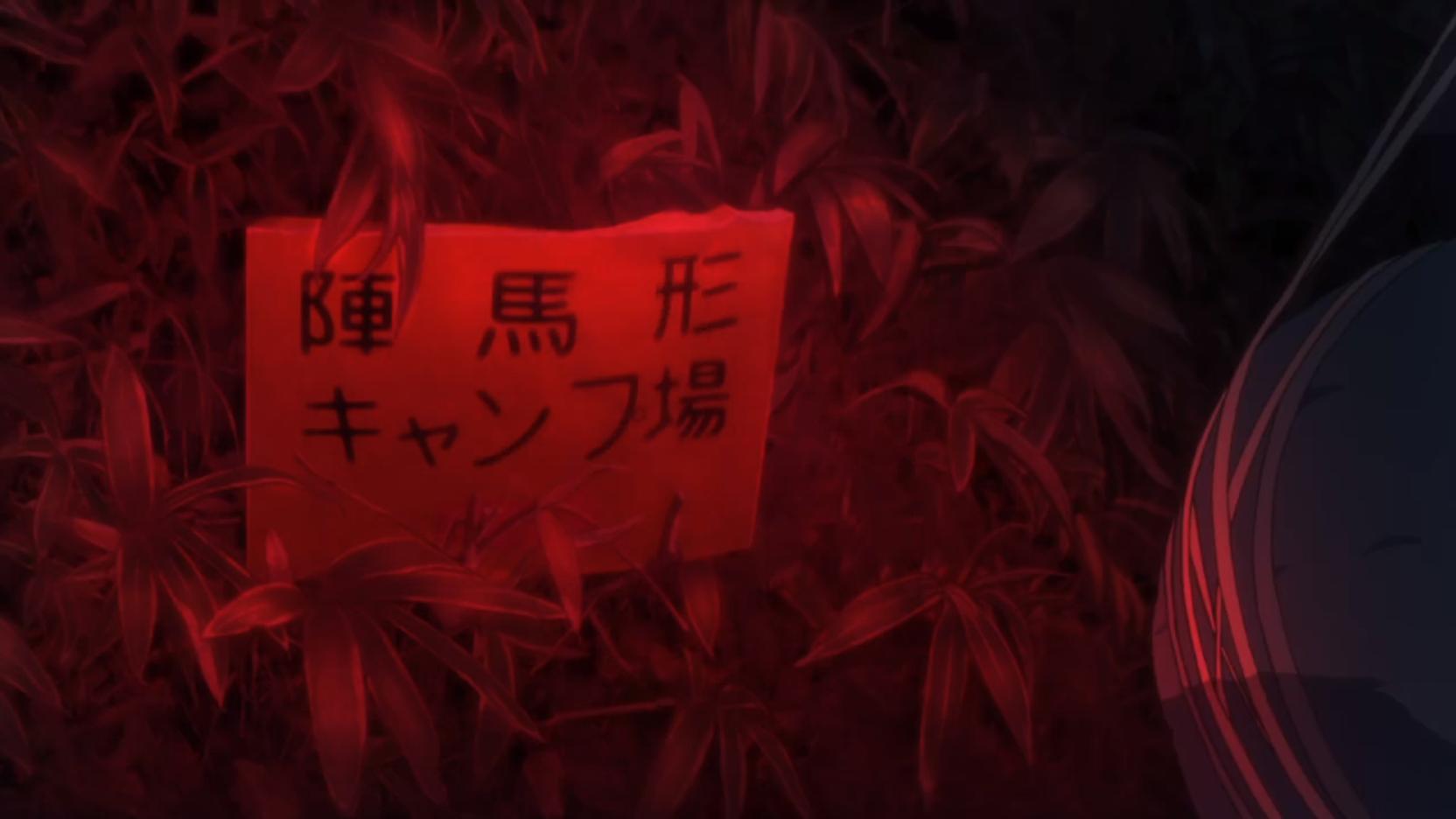 アニメ『ゆるキャン△』10話の陣馬形山キャンプ場