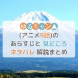 ゆるキャン△(アニメ9話)のあらすじと見どころネタバレ解説まとめ