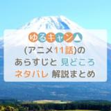 ゆるキャン△(アニメ11話)のあらすじと見どころネタバレ解説まとめ