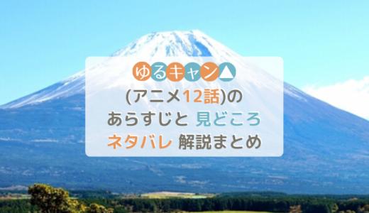 ゆるキャン△(アニメ第12話)のあらすじと見どころネタバレ解説