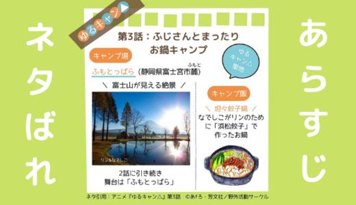 ゆるキャン△(アニメ第3話)のあらすじと見どころネタバレ解説