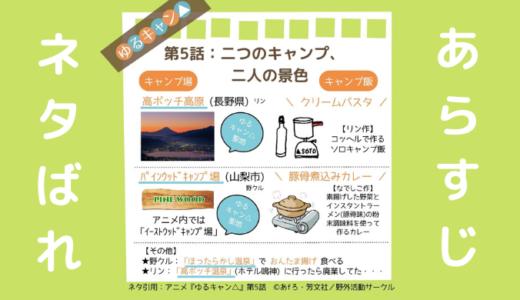 ゆるキャン△(アニメ第5話)のあらすじと見どころネタバレ解説