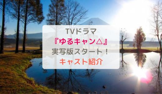 TVドラマ『ゆるキャン△』実写版スタート!キャスト紹介まとめ
