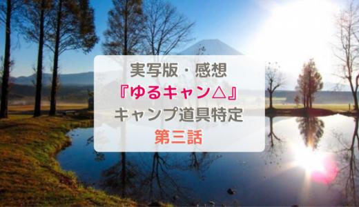 『ゆるきゃん△』実写の感想~キャンプ道具特定と比較(第三話)