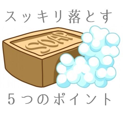 石鹸洗顔で落ちるミネラルファンデーションが落ちない方必見!スッキリ落とすための5つのポイント