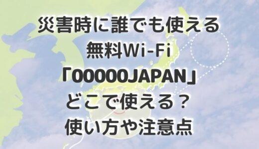 災害時に誰でも使える無料Wi-Fi「00000JAPAN」はどこで使える?使い方や注意点