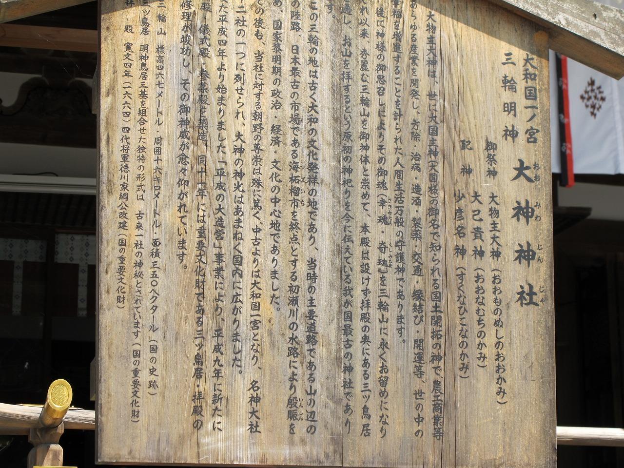 不思議なパワースポット大神神社三輪明神