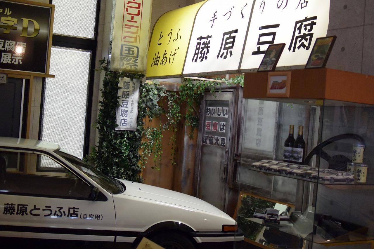 【群馬】伊香保おもちゃと人形 自動車博物館は見どころいっぱい!藤原豆腐店のハチロク以外にも楽しいものが沢山あるよ