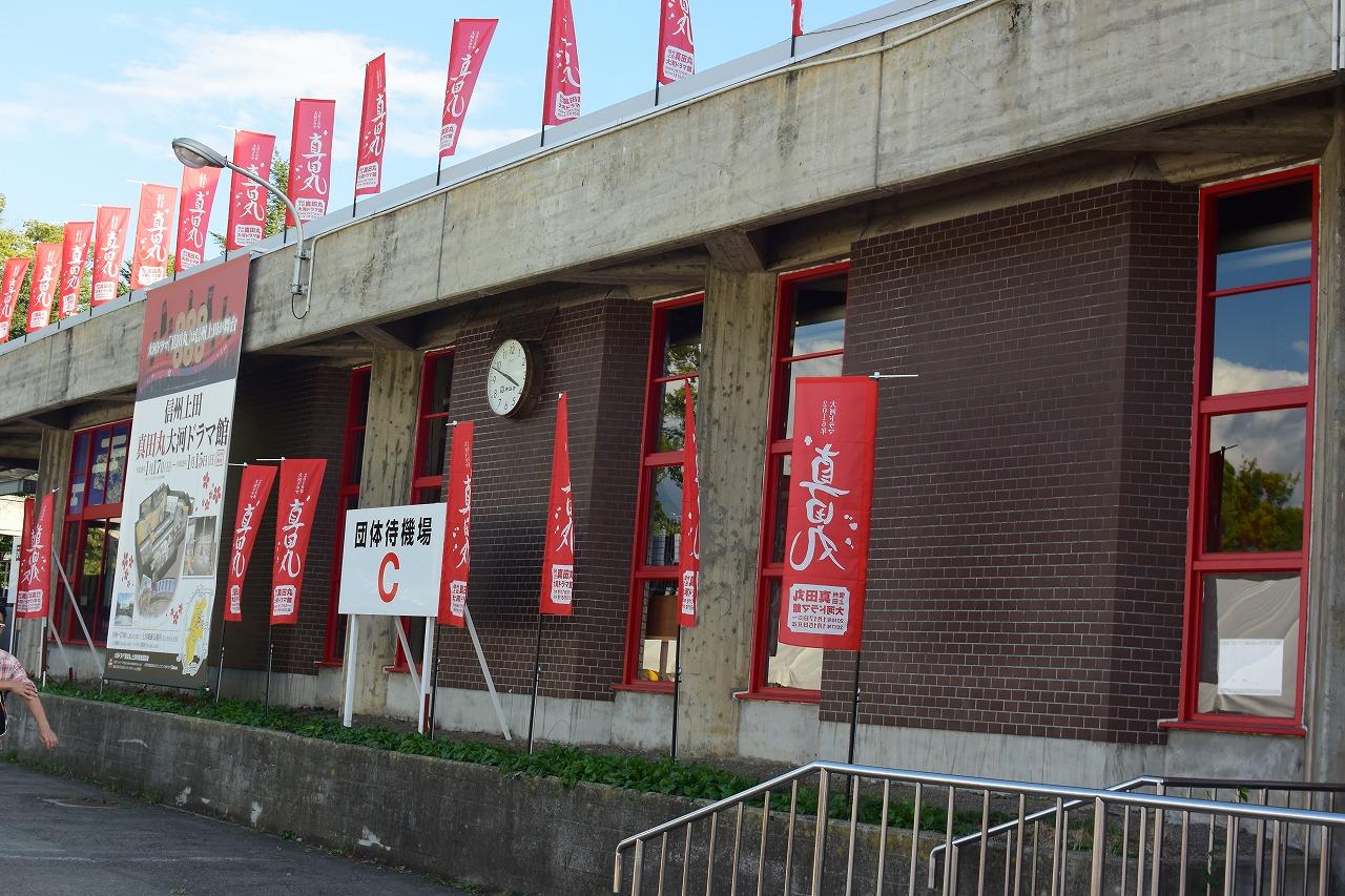 上田城の見どころ:信州上田真田丸大河ドラマ館
