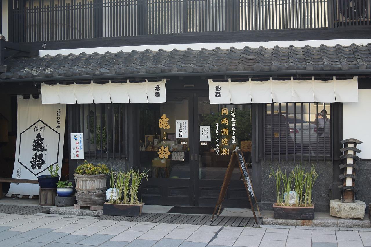 上田城周辺の日本酒おすすめポイント岡崎酒造